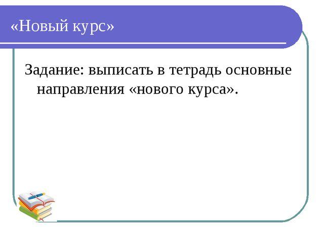 «Новый курс» Задание: выписать в тетрадь основные направления «нового курса».