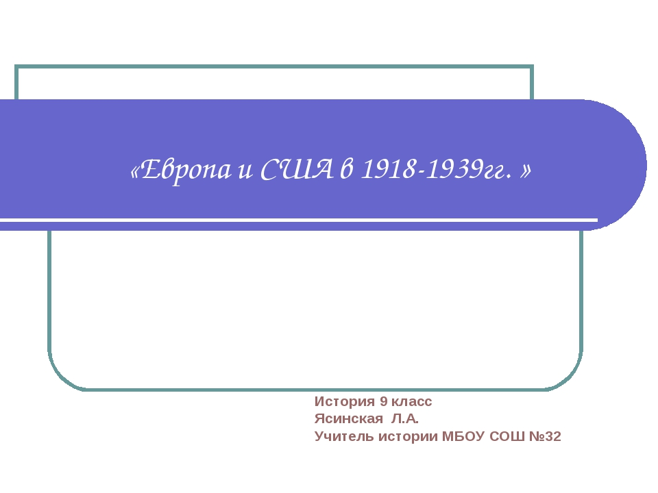 «Европа и США в 1918-1939гг. » История 9 класс Ясинская Л.А. Учитель истории...