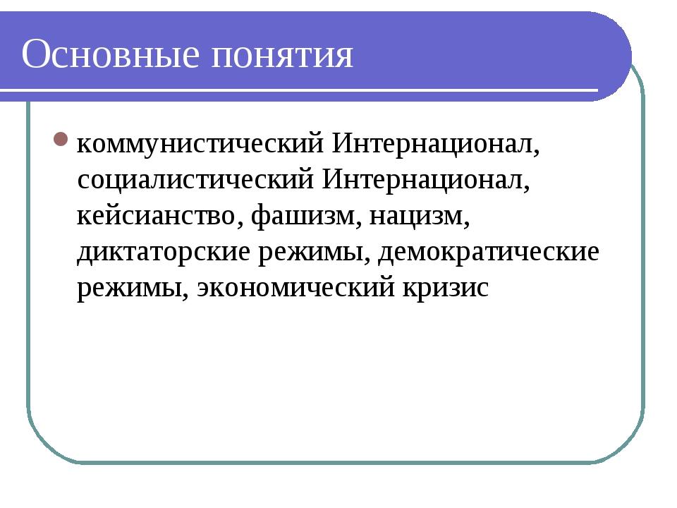 Основные понятия коммунистический Интернационал, социалистический Интернацион...