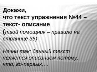 Докажи, что текст упражнения №44 – текст- описание (твой помощник – правило н