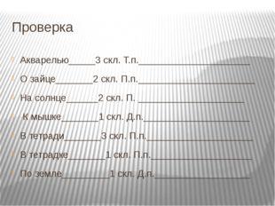 Проверка Акварелью_____3 скл. Т.п._____________________ О зайце_______2 скл.