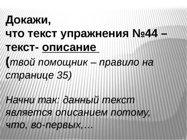 Докажи, что текст упражнения №44 – текст- описание (твой помощник – правило н...