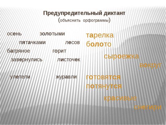Предупредительный диктант (объяснить орфограммы) осень золотыми пятачками лес...