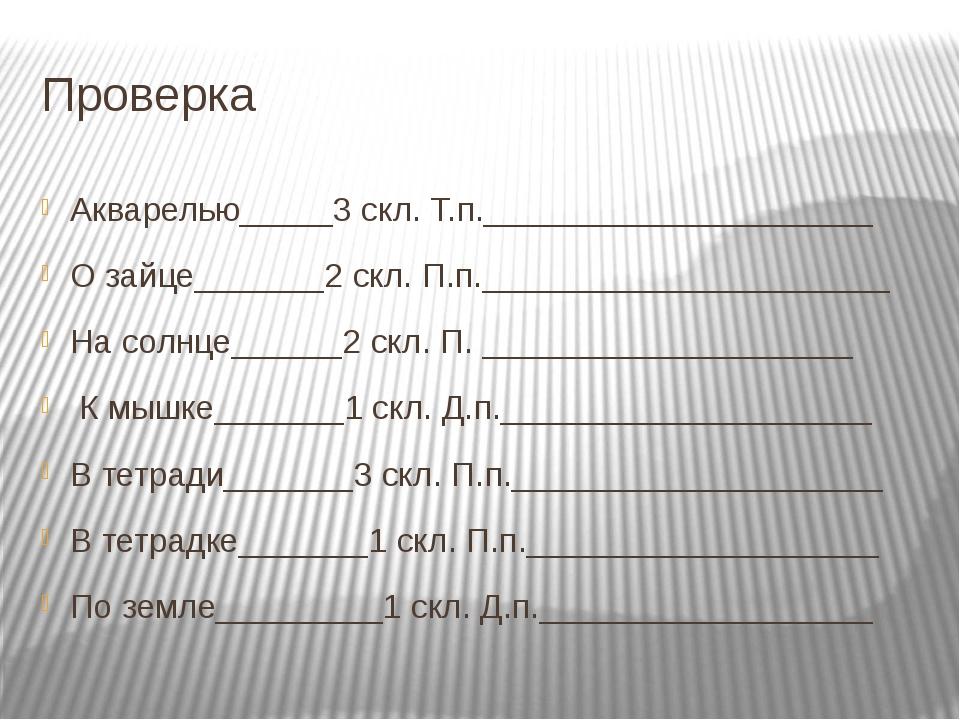 Проверка Акварелью_____3 скл. Т.п._____________________ О зайце_______2 скл....