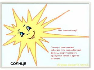 СОЛНЦЕ Что такое солнце? Солнце - раскаленное небесное тело шарообразной форм