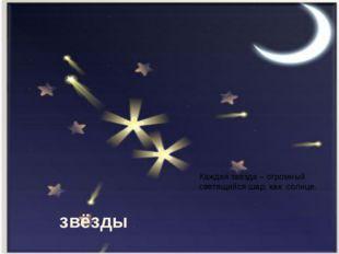 звёзды Каждая звезда – огромный светящийся шар, как солнце.