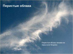 Перистые облака Перистые облака похожи на перья или бахрому