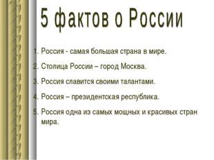 Россия - самая большая страна в мире. Столица России – город Москва. Россия с