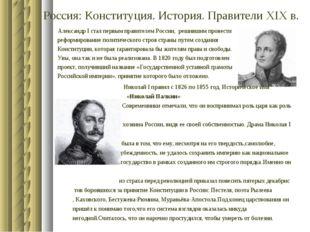 Россия: Конституция. История. Правители XIX в. Александр I стал первым правит