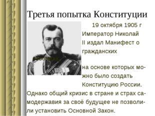 Третья попытка Конституции 19 октября 1905 г Император Николай II издал Маниф