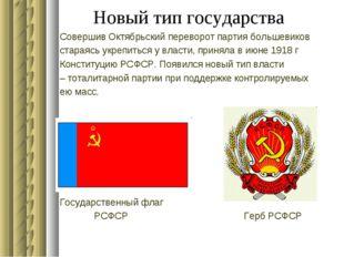 Новый тип государства Совершив Октябрьский переворот партия большевиков стар