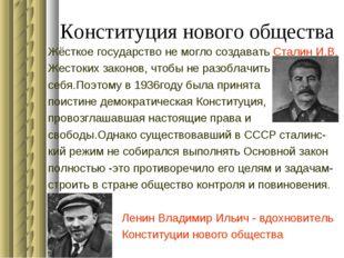 Конституция нового общества Жёсткое государство не могло создавать Сталин И.В