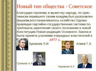 Новый тип общества - Советское Благодаря героизму и мужеству народа, по-хрис-