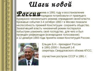 Шаги новой России Крах советского режима в 1991 году и восстановление капита