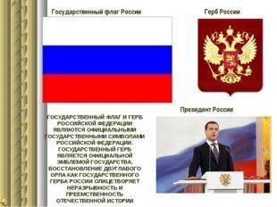 Государственный флаг России Герб России Президент России ГОСУДАРСТВЕННЫЙ ФЛА