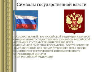 Символы государственной власти ГОСУДАРСТВЕННЫЙ ГЕРБ РОССИЙСКОЙ ФЕДЕРАЦИИ ЯВЛЯ