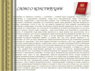 СЛОВО О КОНСТИТУЦИИ Конституция (от латинского constitutio — устройство) – ос