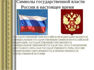 Символы государственной власти России в настоящее время ГОСУДАРСТВЕННЫЙ ГЕРБ
