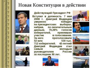 Новая Конституция в действии Действующий Президент РФ Вступил в должность 7