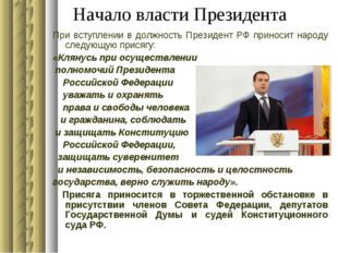 Начало власти Президента При вступлении в должность Президент РФ приносит на