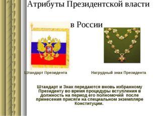 Атрибуты Президентской власти в России Штандарт Президента Нагрудный знак Пре