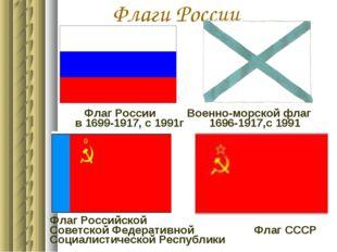 Флаги России Флаг России Военно-морской флаг в 1699-1917, с 1991г 1696-1917,