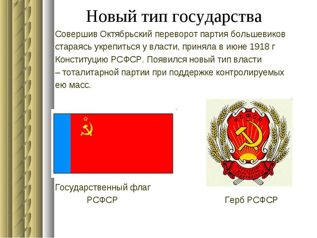 Новый тип государства Совершив Октябрьский переворот партия большевиков стар...