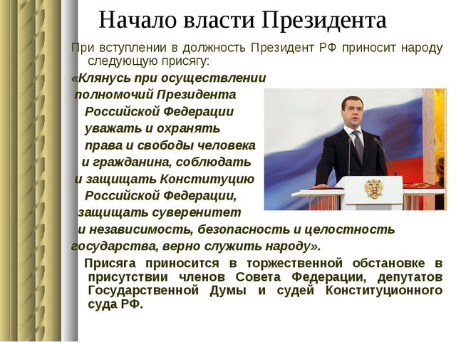 Начало власти Президента При вступлении в должность Президент РФ приносит на...