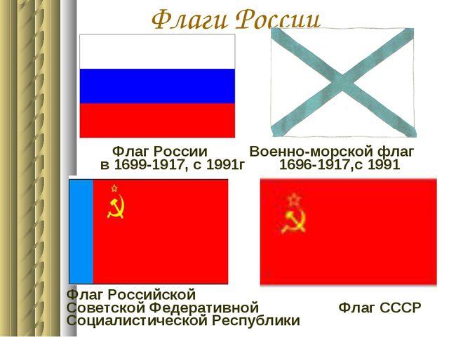 Флаги России Флаг России Военно-морской флаг в 1699-1917, с 1991г 1696-1917,...