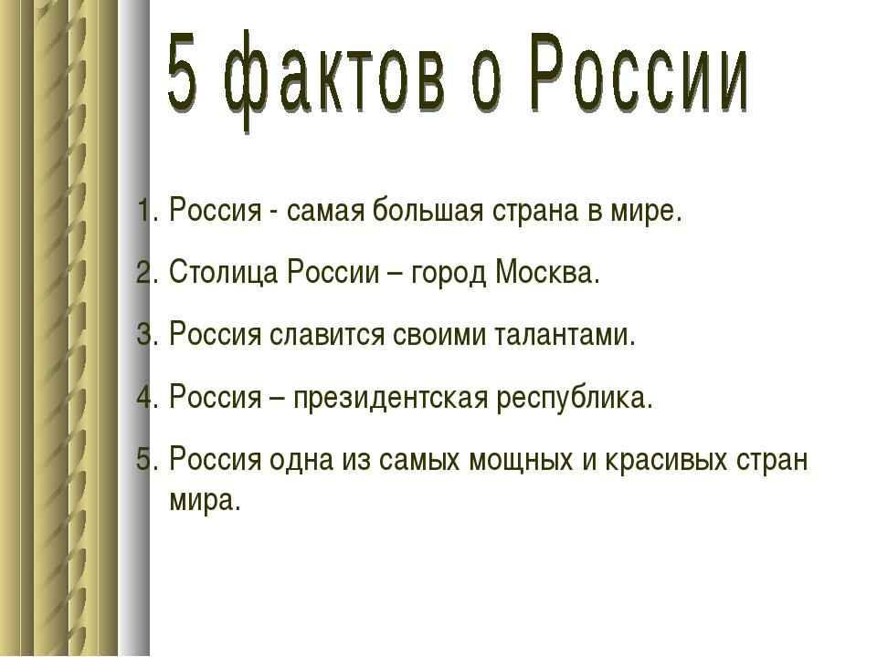 Россия - самая большая страна в мире. Столица России – город Москва. Россия с...