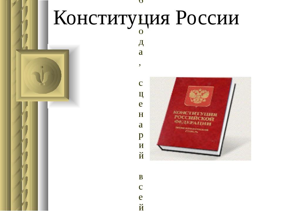 Конституция России  Конституция (от латинского constitutio — устройство) –...
