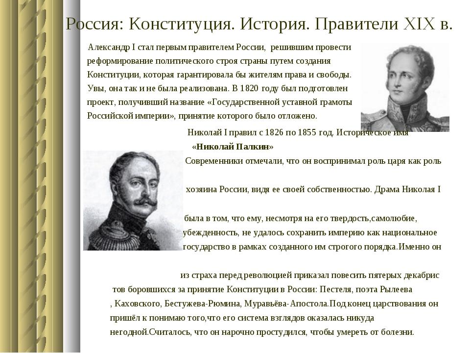 Россия: Конституция. История. Правители XIX в. Александр I стал первым правит...