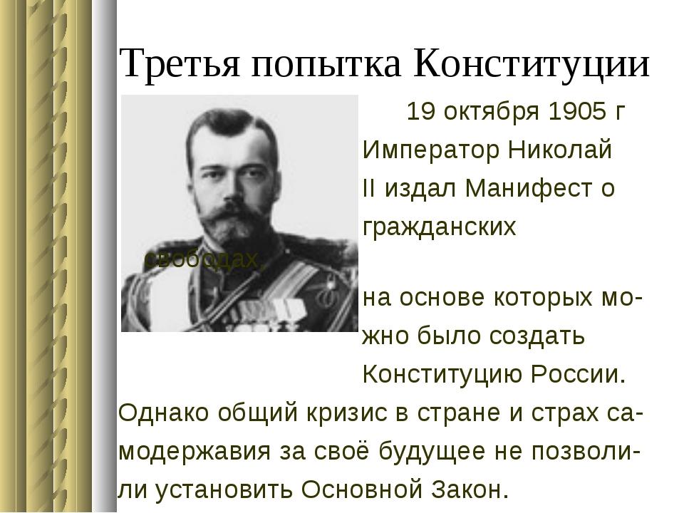 Третья попытка Конституции 19 октября 1905 г Император Николай II издал Маниф...