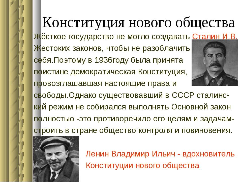 Конституция нового общества Жёсткое государство не могло создавать Сталин И.В...