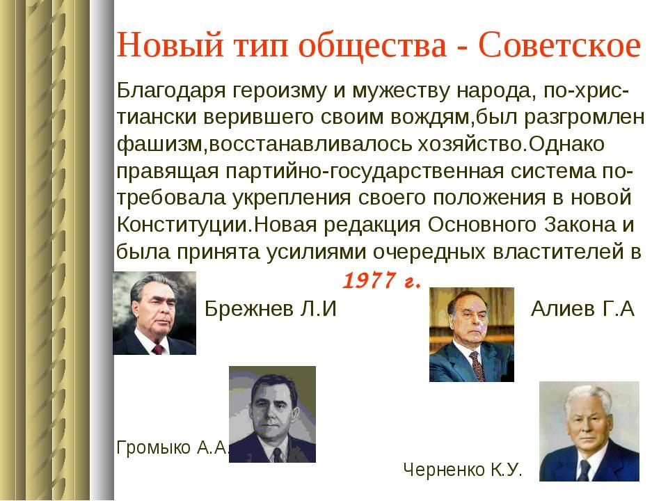 Новый тип общества - Советское Благодаря героизму и мужеству народа, по-хрис-...