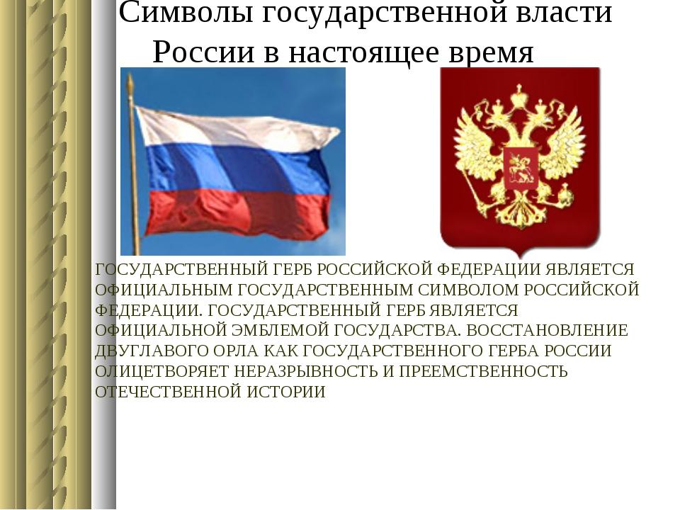 Символы государственной власти России в настоящее время ГОСУДАРСТВЕННЫЙ ГЕРБ...