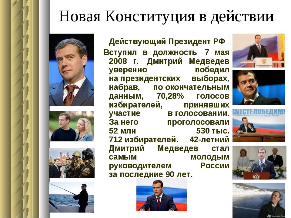 Новая Конституция в действии Действующий Президент РФ Вступил в должность 7...