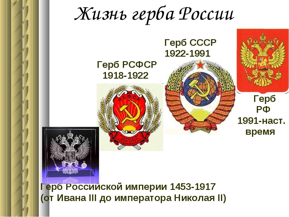 Жизнь герба России Герб СССР 1922-1991 Герб РСФСР 1918-1922 Герб РФ 1991-нас...