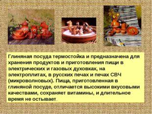 Глиняная посуда термостойка и предназначена для хранения продуктов и приготов