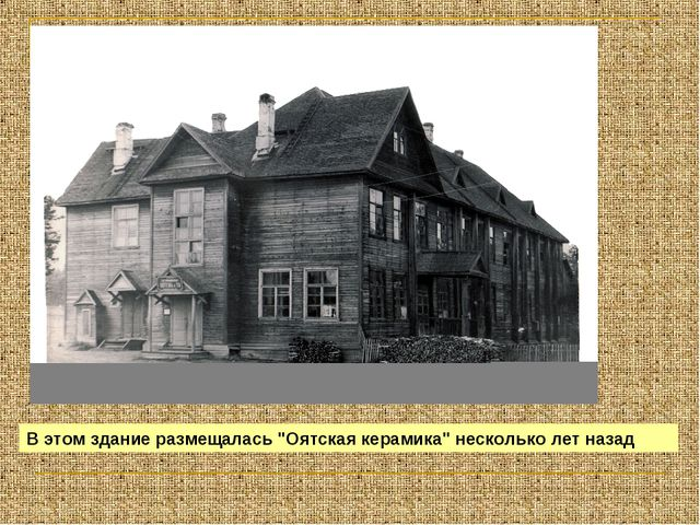 """В этом здание размещалась """"Оятская керамика"""" несколько лет назад"""