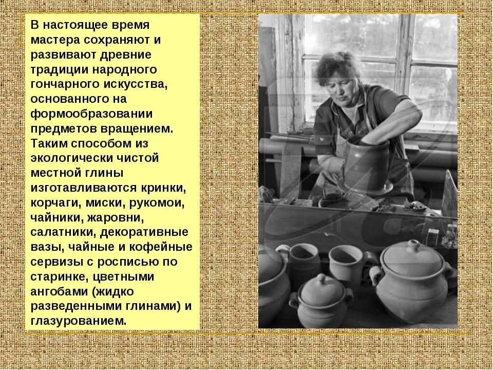 В настоящее время мастера сохраняют и развивают древние традиции народного го...