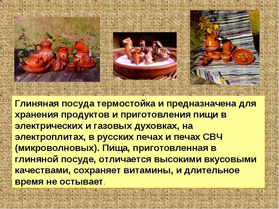 Глиняная посуда термостойка и предназначена для хранения продуктов и приготов...