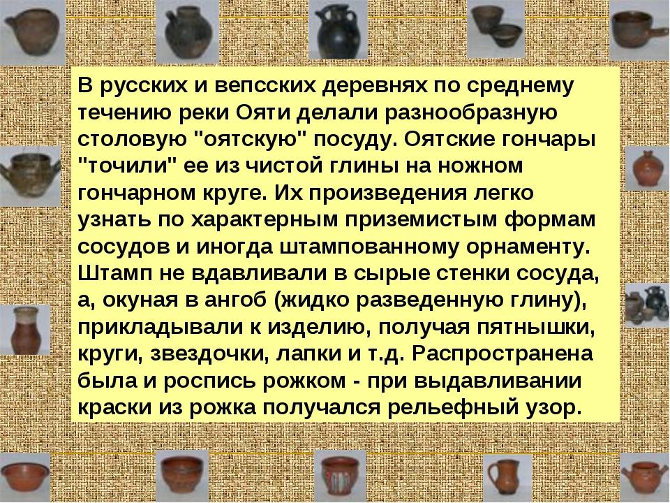 В русских и вепсских деревнях по среднему течению реки Ояти делали разнообраз...