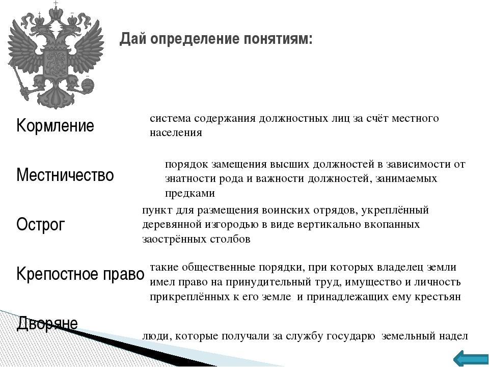 Пожилое Окольничий Земский собор Приказы Помещик Дай определение понятиям: со...