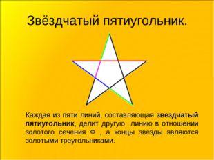 Звёздчатый пятиугольник. Каждая из пяти линий, составляющая звездчатый пятиуг
