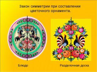 Блюдо Разделочная доска Закон симметрии при составлении цветочного орнамента.