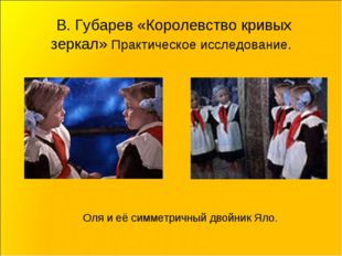 В. Губарев «Королевство кривых зеркал» Практическое исследование. Оля и её с