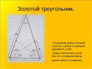 Золотой треугольник. Отношение длины боковой стороны к длине основания равняе