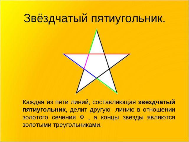 Звёздчатый пятиугольник. Каждая из пяти линий, составляющая звездчатый пятиуг...