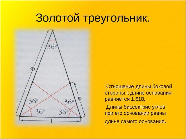 Золотой треугольник. Отношение длины боковой стороны к длине основания равняе...